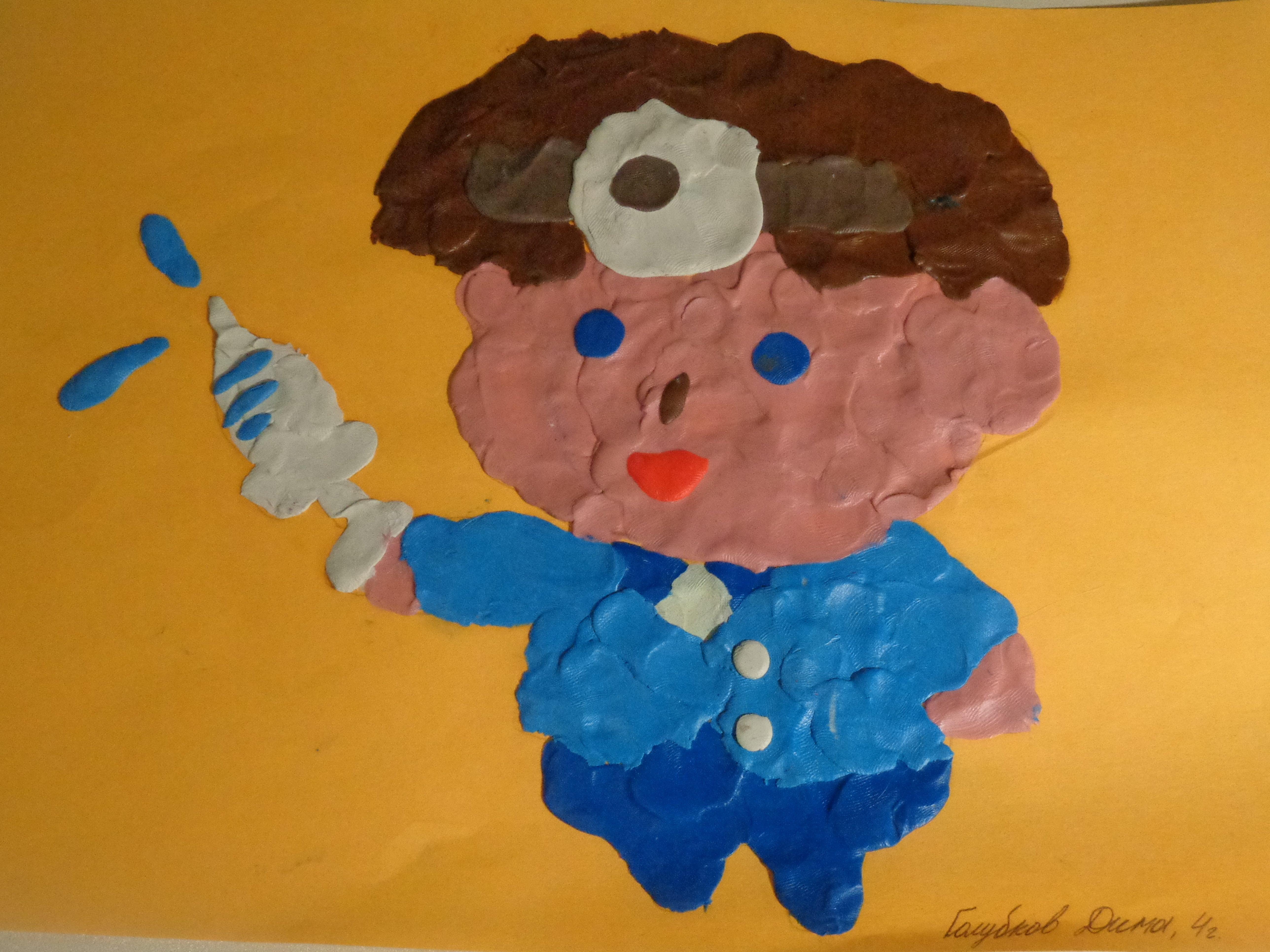 Голубков Дмитрий, 4 года