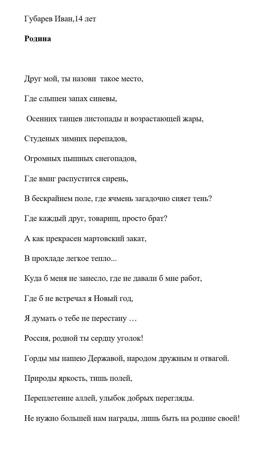 Губарев Иван,14 лет