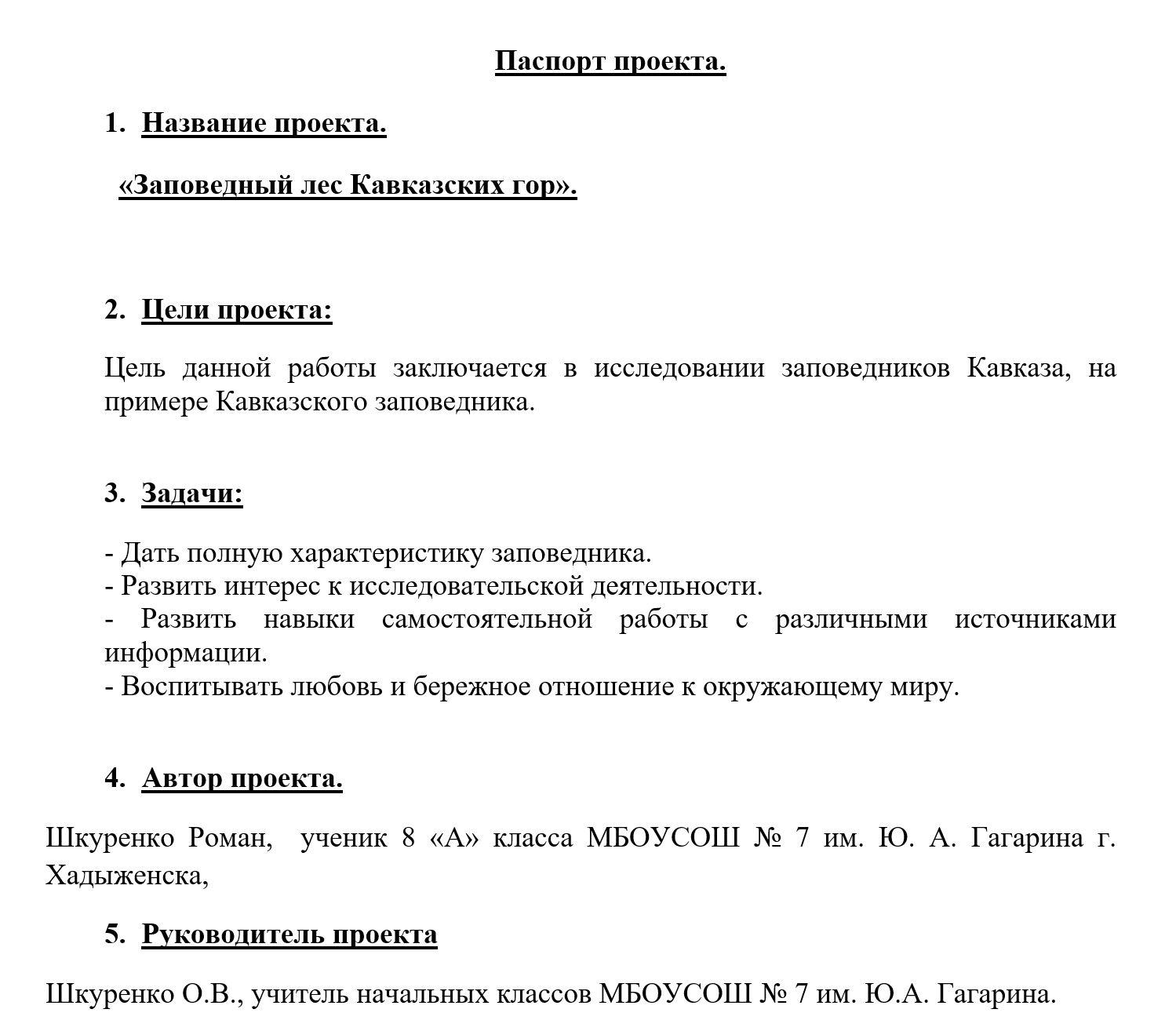 Шкуренко Роман 14 лет