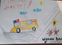 Вова Шакин, 6 лет