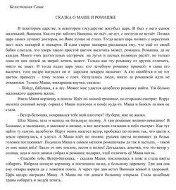 Белостоцкая Александра, 9 лет
