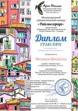 Поляков Всеволод.png