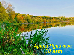 Арина Чупикова 10 лет