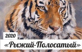 Банер тигра-min_edited.jpg