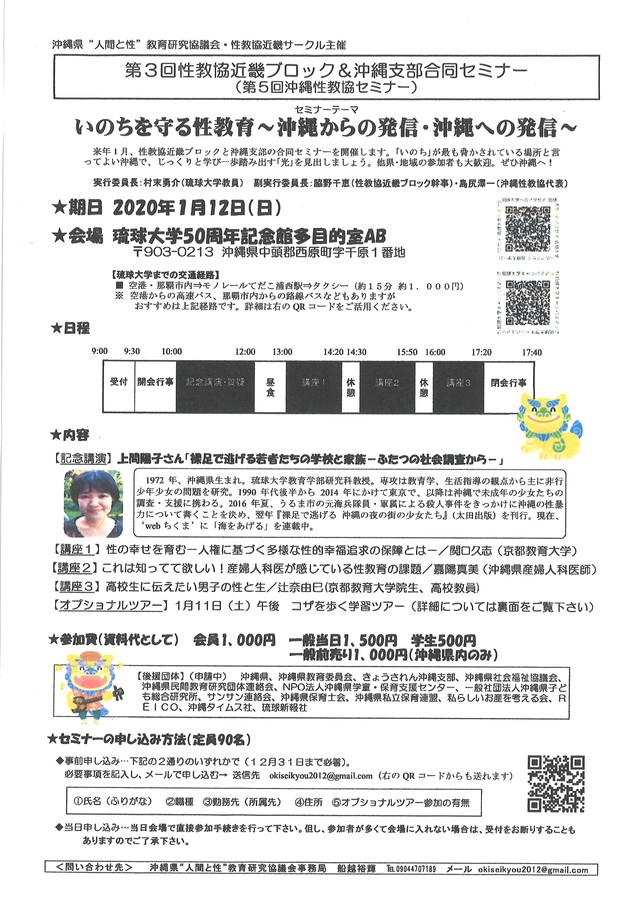 【周知】第3回性教協近畿ブロック&沖縄支部合同セミナーのお知らせ