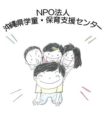沖縄県学童・保育支援センター