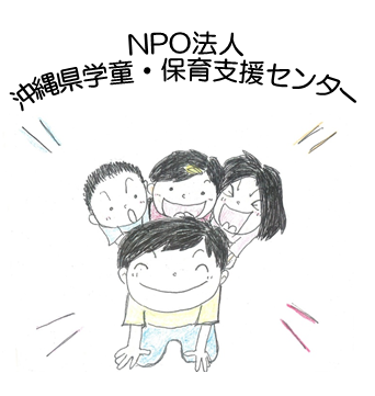 NPO法人沖縄県学童・保育支援センターです