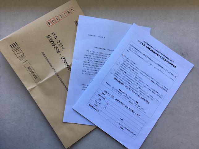 【7月活動報告】施設整備支援事業