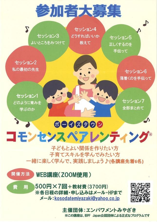 【情報】コモンセンスペアレンティングWEB講座のお知らせ