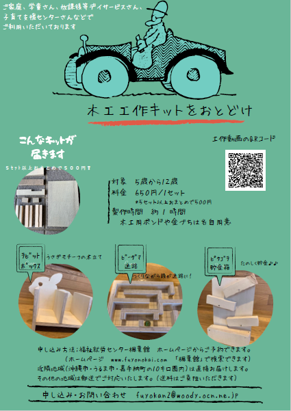 【ご紹介】木工工作キット