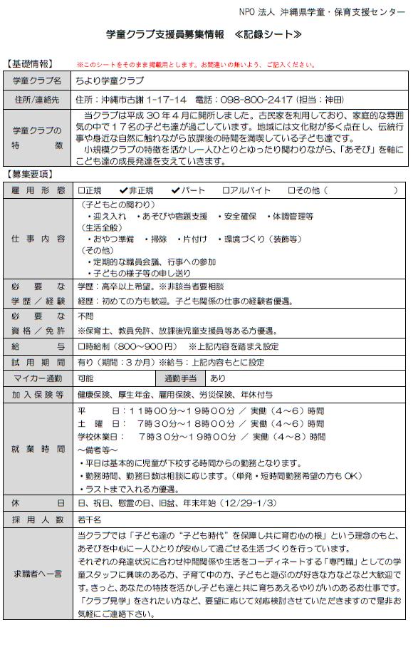 【学童】支援員募集のお知らせ