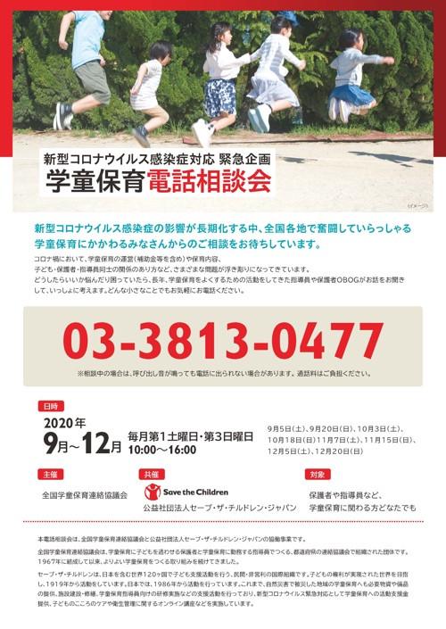 【情報】「学童保育電話相談会」の実施