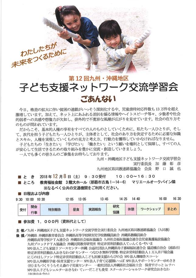 【周知】第12回九州・沖縄地区 子ども支援ネットワーク交流学習会