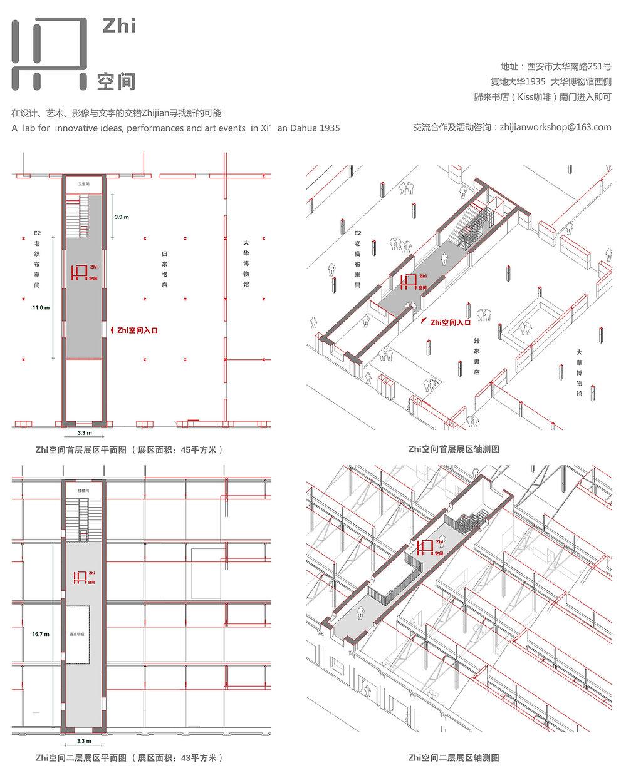 FS-20180825-f-zhijian01-对外平面文件制作 - 副本.jp