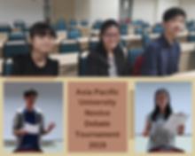 20190813 APU Debate Tournament 2019.png