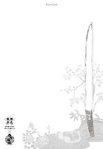 大加州刀展_ポストカード8.png