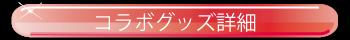 コラボグッズ詳細.png