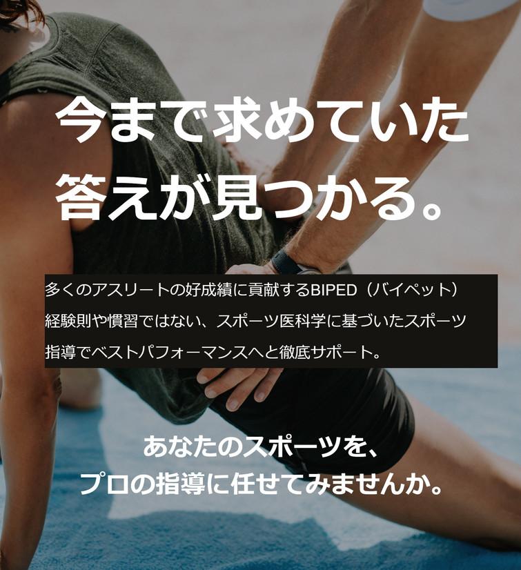 BIPEDスポーツトレーニング.jpg