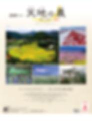 2020天地の農カレンダー表紙