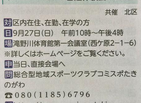 MIRAIフェス -書道体験会-(2020/09/15掲載)