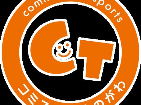 キンボールスポーツチャンピオンクラス 練習会場変更のお知らせ(2020/11/27掲載)