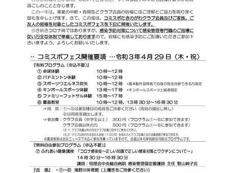 コミスポフェスの開催について(2021/04/12掲載)