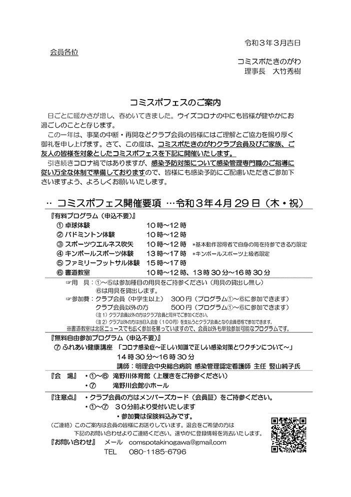 4.29コミスポフェス案内文_page-0001.jpg