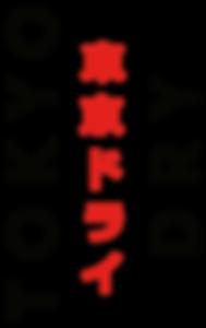 TokyoDry-Logo-2.png