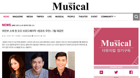 The Musical 06/14