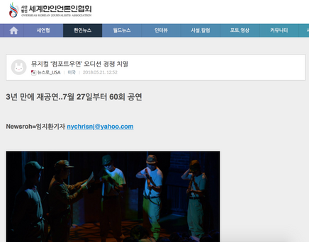 Overseas Korean Journalism Association 05/28