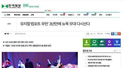 New York Korea Times 05/02