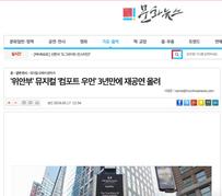 Moonhwa News 05/17