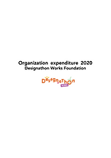 Organization expenditure 2020 cover.png