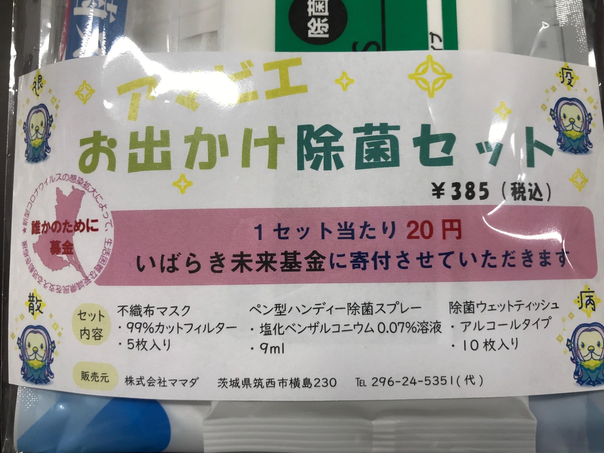 アマビエお出かけ除菌セット.jpg