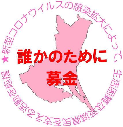 ロゴ(誰かのために募金)(いばらき未来基金).jpg