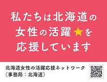 6-1_北海道の女性応援ロゴマーク(QRコードあり).jpg