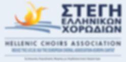 Logo Στεγης.jpg