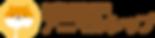 アニマルシップ横ロゴ.png