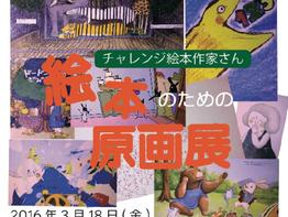 小淵沢えほん村にて原画展に参加しています