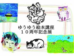 ゆうゆう絵本講座10周年記念展に参加します
