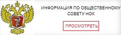 информация по обществ совету.png