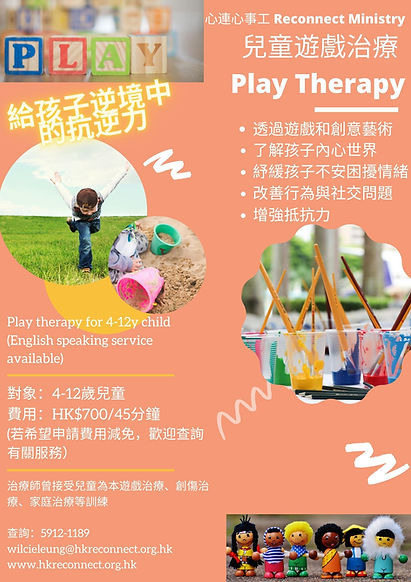 Play Therapy 202008.jpg