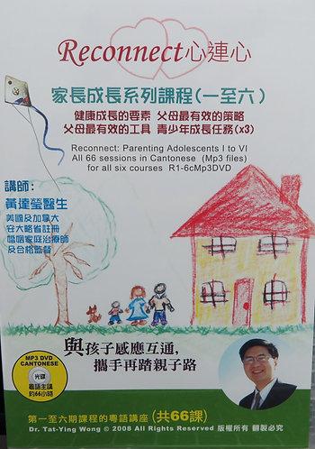 0013 家長成長系列課程 (一至六) MP3