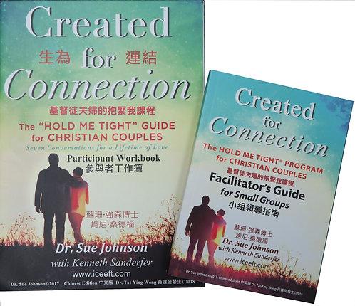 0026 中文版 Created for Connection - Hold Me Tight Guide for Christian Couples Set