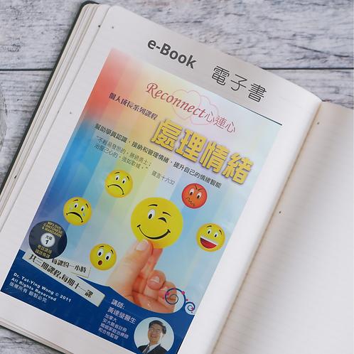 0063 E-Book 個人成長系列課程:「處理情緒」(一)