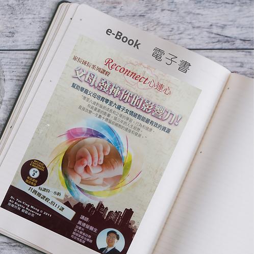0045 E-Book 父母發揮你的影響力(2):課程 (三)