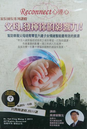 0016 父母,發揮你的影響力 (MP3) Disc 1