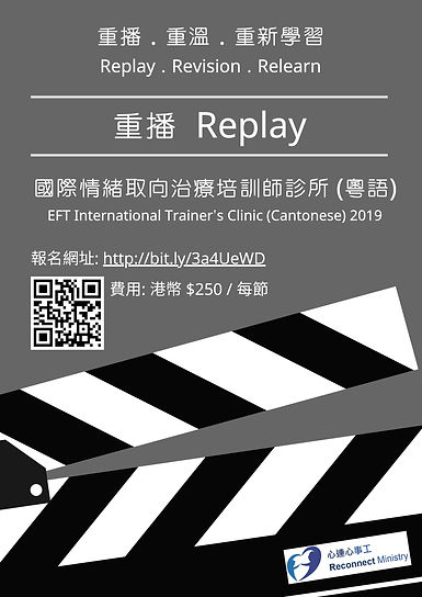 Replay 2019 Clinic.jpg