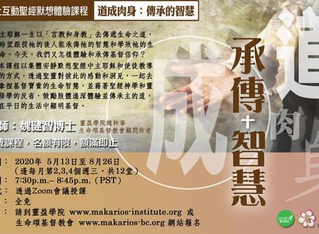 聖經默想課程:道成肉身:傳承的智慧 (溫哥華網上課程)