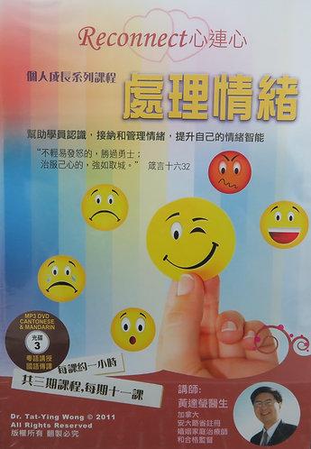 0006 個人成長系列課程:「處理情緒」MP3 - DISC 3